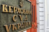 Верховний Суд України photo