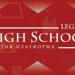 Legal High School