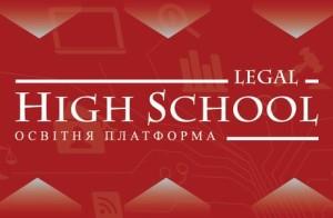 Legal High School Gennadii Tsirat