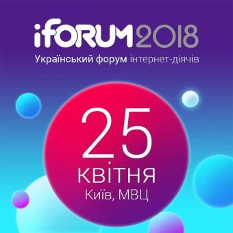 iforum2018