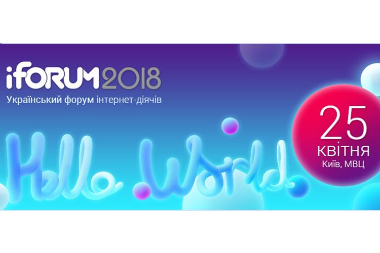 iforum_2018