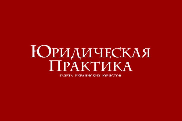 Yuridicheskaya praktika